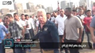 مصر العربية | مرتضي يطرد جماهير الزمالك خارج النادي