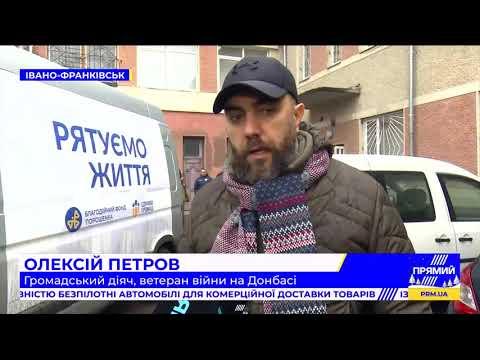 Волонтери передали кисневі концентратори до Івано-Франківської, Львівської та Чернівецької областей