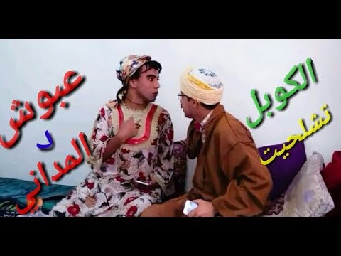 جديد رمضان 2017 الكوبل تشلحيت (عبوش د الماداني) الحلقة 2 روعة jadid aflam tachlhit 2017