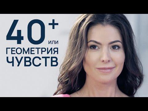 40+, ИЛИ ГЕОМЕТРИЯ ЧУВСТВ. Лучшая  Мелодрама про Любовь. - Видео онлайн