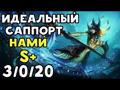 видео: ИДЕАЛЬНЫЙ САППОРТ НАМИ s+ | league of legends