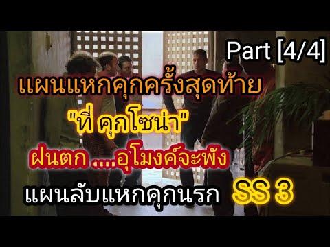 [สปอย + สรุปเนื้อเรื่อง] Prison Break SS3 [EP1013]: บทสรุปกับคุกที่โหดที่สุด!!