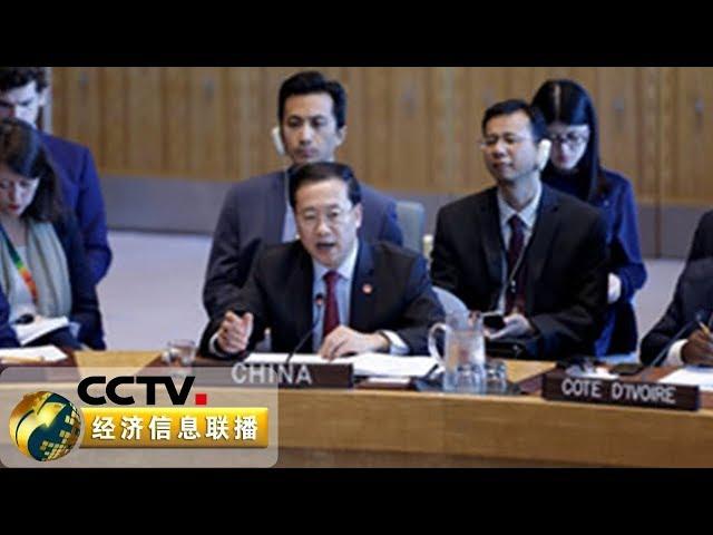 《经济信息联播》 20190518  CCTV财经