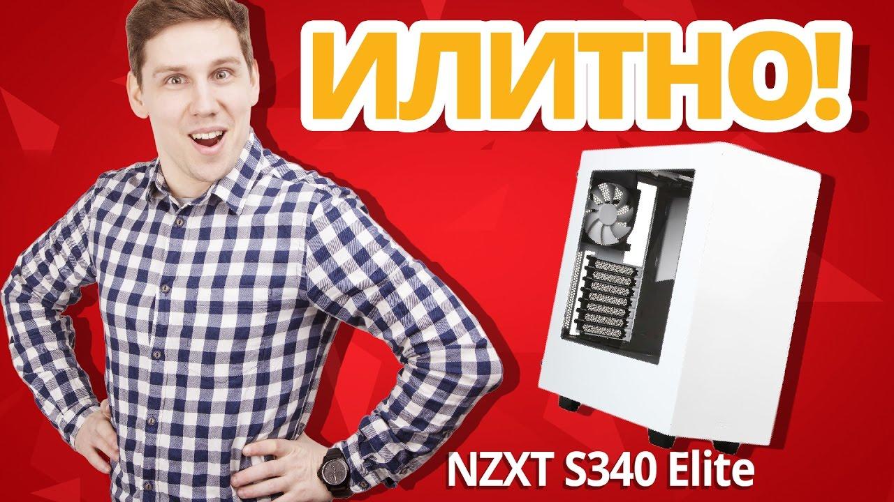 КРАСАВЕЦ и ВСЕГО $100! ➔ Обзор NZXT S340 Elite