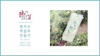 [문화가 있는 날] 꽃 자수 책갈피 만들기 (온라인 강…