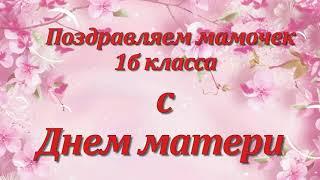 Поздравляем мамочек 1б класса с Днем матери