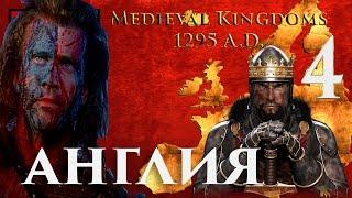 Total War Attila Medieval Kingdoms 1295 AD Англия - Уильям Уоллес #4