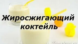 Жиросжигающий коктейль  для похудения  «Оранжевый»