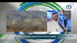 العواجي للإخبارية: توطين امدادات الطاقة المتجددة من أهم الأهداف