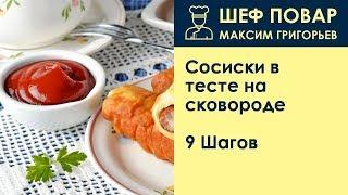 Сосиски в тесте на сковороде . Рецепт от шеф повара Максима Григорьева