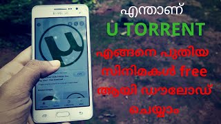 How to download movies using torrents | what is torrent? | malayalam