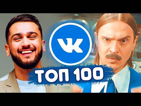 ТОП 100 ПЕСЕН ВКОНТАКТЕ | ИХ ИЩУТ ВСЕ | ЧАРТ VK - МАЙ 2020