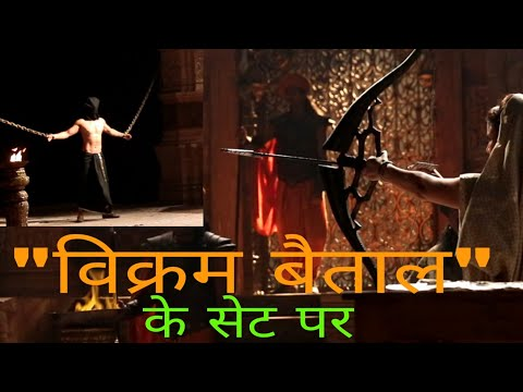 tv serial ki shooting kaise hoti hai | vikram betaal ke set se