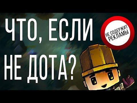 видео: ЧТО, ЕСЛИ НЕ ДОТА? #2 - Копатель Онлайн