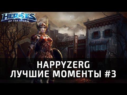 видео: Лучшие моменты со стримов happyzerg'a #3 (hots 2.0 beta)