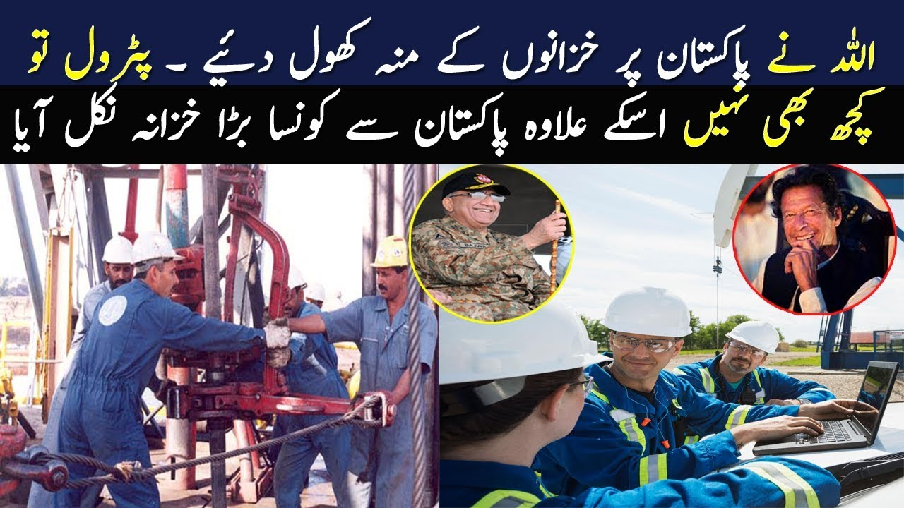 Huge Development After Mega Oil Discovery In Pakistan
