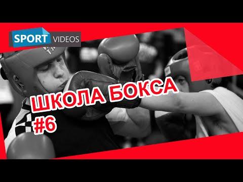 Школа бокса. Урок №6: защитные действия в боксе