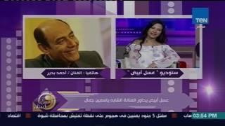 عسل أبيض - احمد بدير لـ ياسمين جمال: