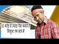 50 करोड़ से ज्यादा पैसा कमाते है निरहुआ एक साल मैं Dinesh lal yadav Nirahua Income