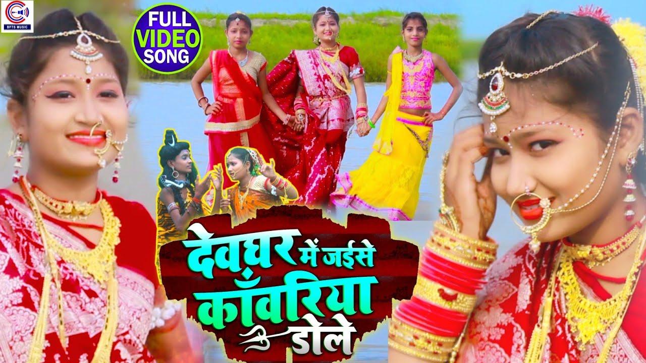 देवघर मे कांवरिया डोले - Jayshree Bol Bam New Video Song 2021 - Devghar Me Kanwariya Dole~Sahil Babu