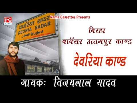 Devriya Kand Bhojpuri Purvanchali Birha Sung BY Vijay Lal Yadav
