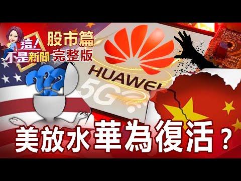 台灣-這不是新聞-20210927-釋放孟晚舟美管制放鬆?華為復活?