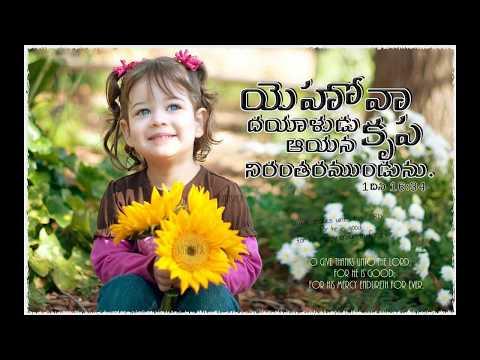 Oohinchaleni Melulatho -TELUGU JESUS PRAISE & WORSHIP SONG