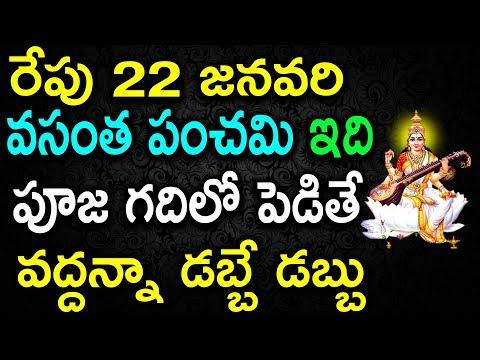 రేపు 22 జనవరి వసంత పంచమి ఇది పూజ గదిలో పెడితే డబ్బే డబ్బు |  Sri Panchami 2018 | Vasanta Panchami