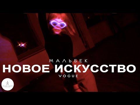 Мальбек - Новое искусство (feat Сюзанна, Shumno) | Vogue by Dora | VELVET YOUNG DANCE CENTRE