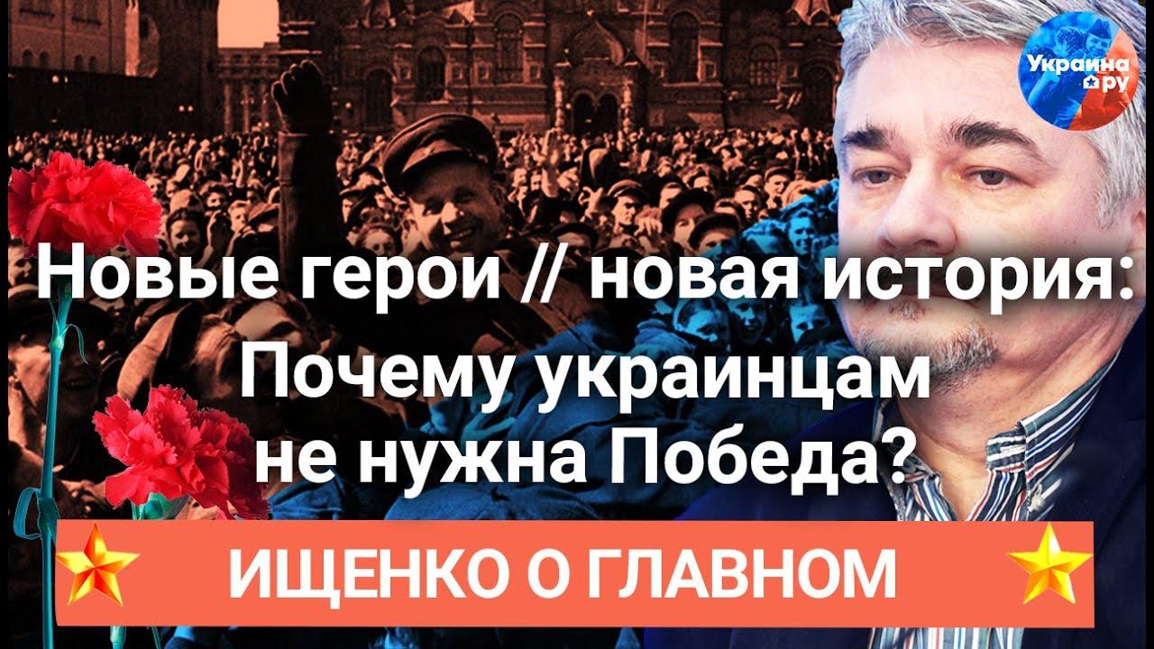 #Ищенко_о_главном: Наступит ли тот день, когда украинцы перестанут праздновать День Победы?
