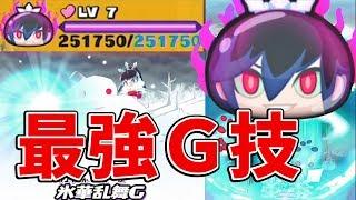 【妖怪ウォッチぷにぷに】全てが最強!極ふぶき姫使ってみた! Yo-kai Watch