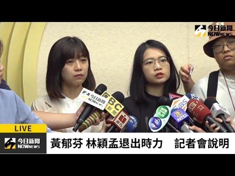 【直播/黃郁芬、林穎孟宣布退出時力 記者會說分明】