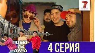 «Побег из аула» 4-ая серия (1 сезон)