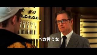 デレクの予告:映画『Kingsman: The Secret Service』 芹澤まこ 動画 1