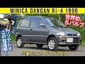 【ミニカ ダンガンRi-4】世界初の5バルブエンジンが異例すぎる感覚