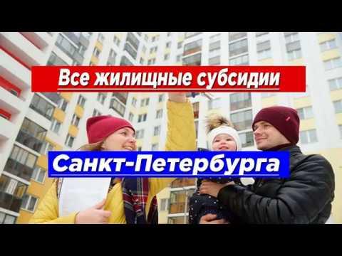 Все жилищные субсидии в Санкт-Петербурге