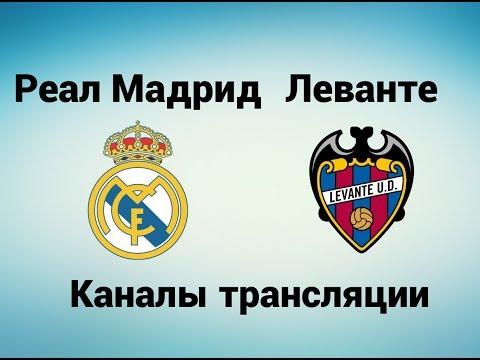 Реал Мадрид - Леванте - Где смотреть, по какому каналу трансляция матча 09/09/17