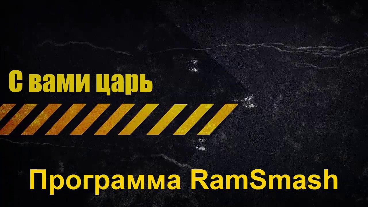 ramsmash ключ