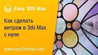 [мини-урок] Как сделать витраж в 3ds Max с нуля