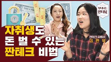2030 직장인 퇴근 후 돈 버는 꿀팁 공개!(ft. 김짠부 재테크 김지은) / 부티나는 인터뷰