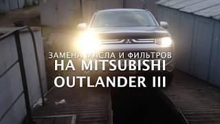 Замена масла и расходников Mitsubishi Outlander 3