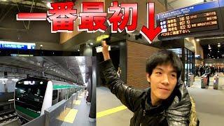 羽沢横浜国大駅の1番目の利用者は私です。新駅開業おめでとうございます。