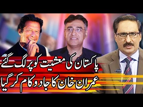 Kal Tak With Javed Chaudhary   25 March 2019   Express News