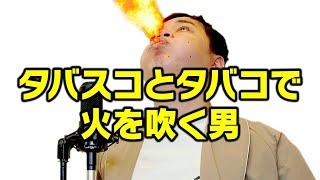 タバスコとタバコで火を吹く男