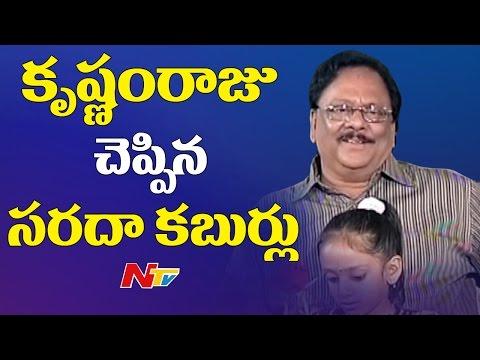 Must Watch : NTVs Throwback & Memorable Interview of Krishnam Raju & Shyamala Devi | Dine