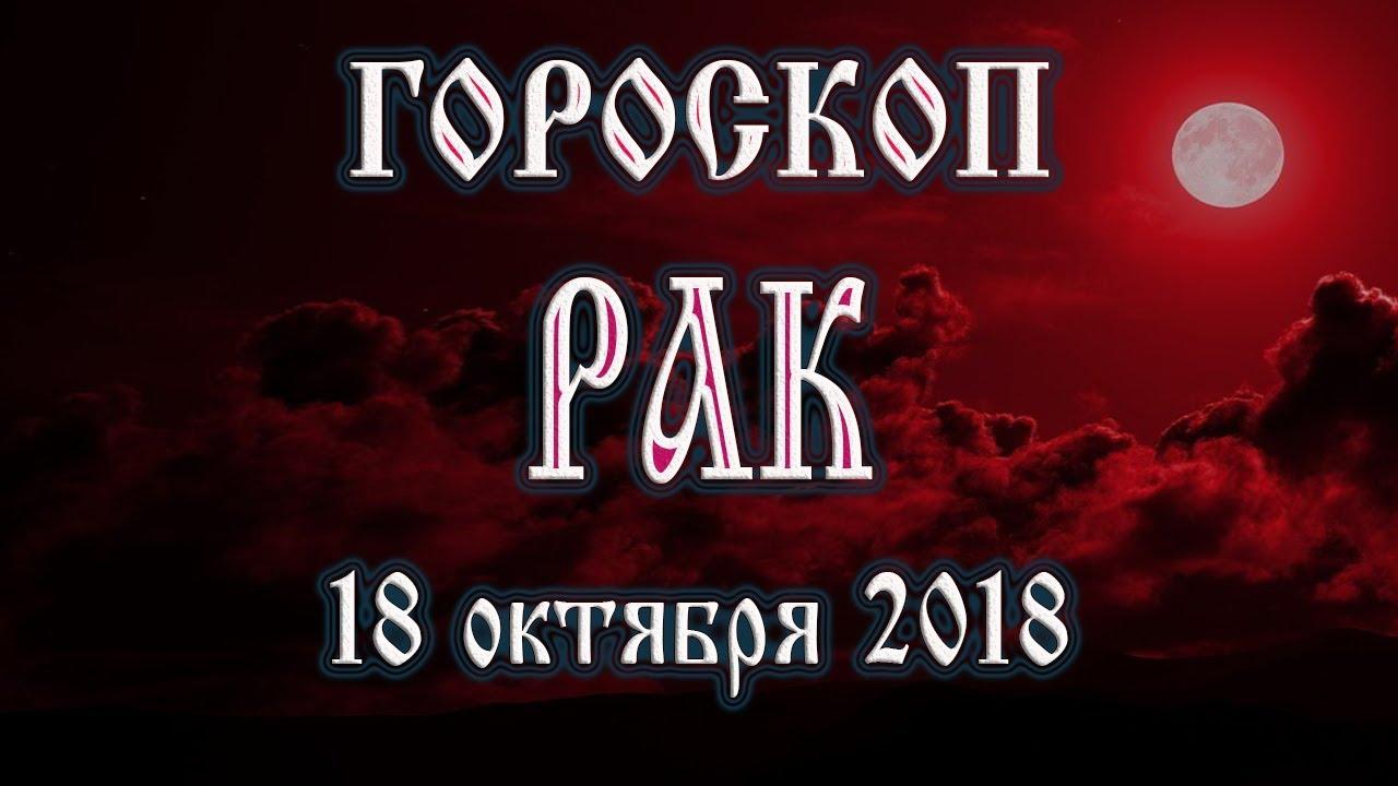 Гороскоп на сегодня 18 октября 2018 года Рак. Полнолуние через 6 дней