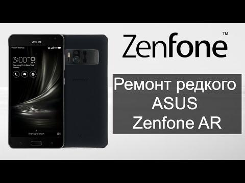 Ремонт редкого ASUS Zenfone AR