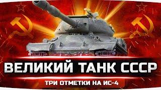 ВЕЛИЧАЙШИЙ ТАНК СССР — ИС-4 ● Берем Три Отметки После Апа