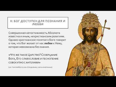 История святых. Богословы-паламиты. Во свете Твоём узрим свет