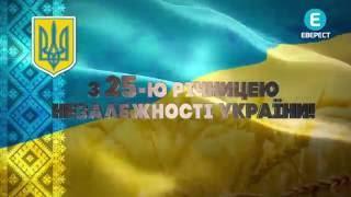 До 25-ї річниці незалежності України